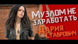 Музлом не заработать #17 - Дария Ставрович (Шоу Голос/СЛОТ/НУКИ)