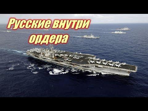 'Русские под нами!