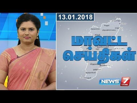 Tamil Nadu District News 01 | 13.01.2018 | News7 Tamil