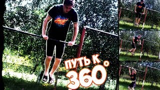"видео: Как я учил ""360"" на турнике