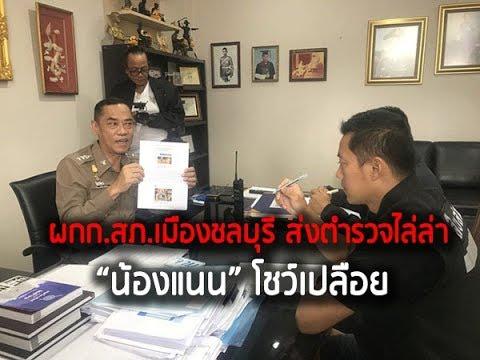 """ผกก.สภ.เมืองชลบุรี ส่งตำรวจไล่ล่า """"น้องแนน"""" โชว์เปลือย เผยโพสต์ภาพตั้งแต่ ก.ย.ที่ผ่านมา"""
