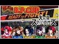 【ゲーム対決】第一回B.P.CUP 大乱闘スマッシュブラザーズ