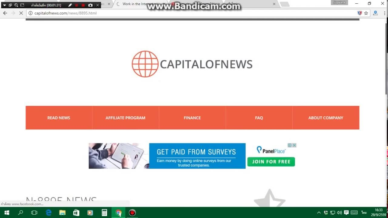 How To Get Paid For Read New Online Capitalofnews Scam Alert