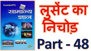 General knowledge | Lucent Gk Pdf -48 | bankersadda | gk question answer | gk in hindi | gktoday