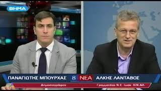 O Άλκης Λάνταβος στη ΒΗΜΑ Τηλεόραση. Πέμπτη 11 Οκτωβρίου