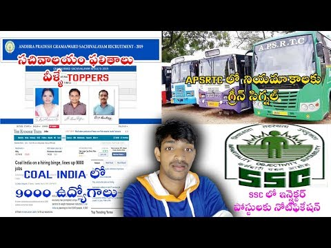 Grama Sachivalayam Results APSRTC Recruitment Coal India 9000 Jobs Notification