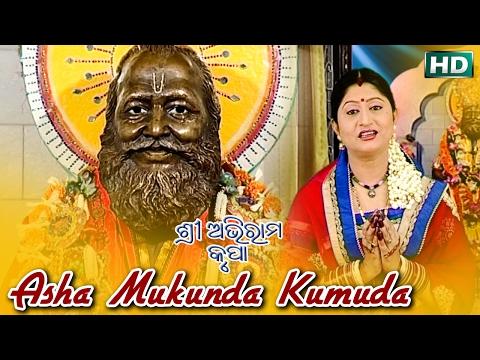 ASHA MUKUNDA KUMUDA ଆସ ମୁକୁନ୍ଦ କୁମୁଦ || Album-Sri Abhiram Krupa || Namita Agrawal || Sarthak Music
