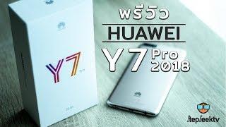 พรีวิว Huawei Y7 Pro 2018 ร้อนแรง แผดเผา ทั่่วไทย เช่นกัน