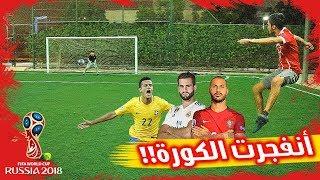 تحدي تقليد أهداف كأس العالم 2018 !! ( أنفجرت الكرة و السبب ؟! )