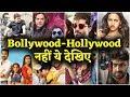 Bollywood- Hollywood ही नहीं इन Industries का भी है जलवा, देखिए जरा List