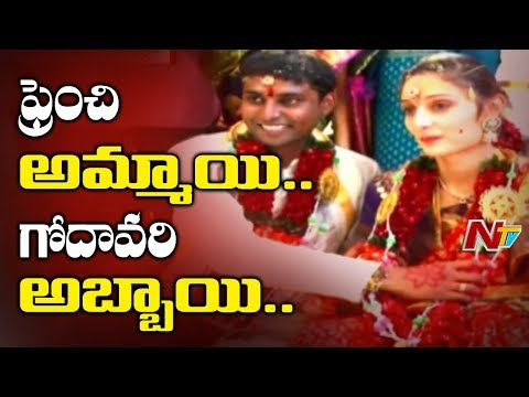 Love Marriage | West Godavari Boy Married French Girl in Velivennu Village | NTV
