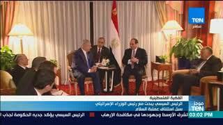 أخبارTeN - السيسي يبحث مع رئيس الوزراء الإسرائيلي سبل استئناف عملية السلام