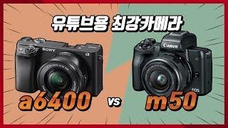 소니a6400 vs 캐논m50 유튜브용 최강카메라는?!