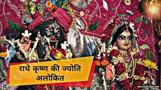 Radhe Krishna Ki Jyoti Alokit Full Ringtone Bhajan | राधे कृष्णा की ज्योति अलोकिक