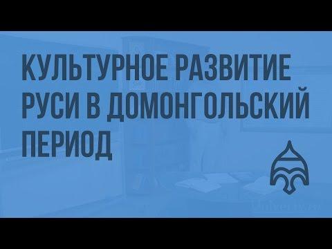Особенности культурного развития Руси в домонгольский период. Видеоурок по истории России 10 класс
