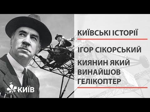 Сікорський Ігор Іванович: людина, яка втілила мрію Леонардо да Вінчі