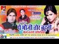 अम त कमल क शल Cg Song Ye Bhauji Tor Bahani Amit Virnda Kamal Koshle New Chhattisgarhi Geet Video201