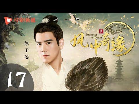 风中奇缘 第17集 | Legend of the Moon and Stars EP 17(胡歌 / 刘诗诗 / 彭于晏 领衔主演)【TV版】