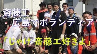 7月15日、俳優の斎藤工さん(36)が西日本豪雨(平成30年7月豪雨)...