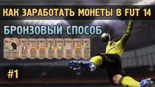 Как заработать монеты в FIFA 14 Ultimate Team #1(Поддержите меня, поставьте лайк и подпишитесь на канал ! ▱▱▱▱▱▱▱▱▱▱▱▱▱..., 2013-10-07T13:00:09.000Z)