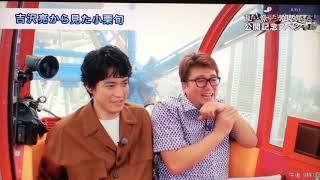 映画銀魂 観覧車クロストーク 福田雄一&小栗旬×柳楽優弥&吉沢亮
