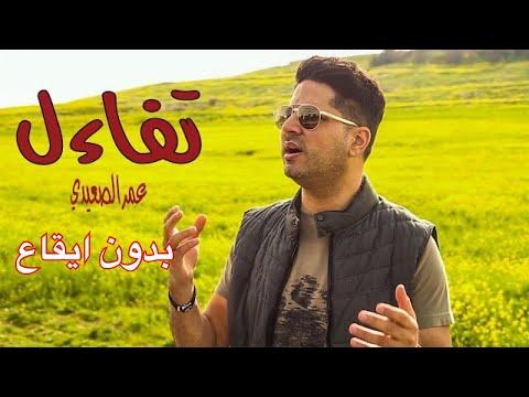 تَفاءَل - بدون ايقاع - عمر الصعيدي (كليب حصري) Tafa'al - Omar AlSaidie (Exclusive Music Video)