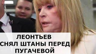 """""""Уберите камеру!"""": Леонтьев снял штаны перед Примадонной..."""