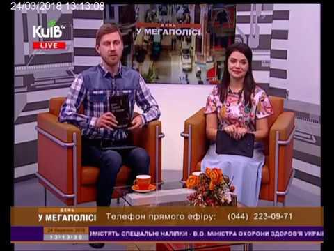 Телеканал Київ: 24.03.18 День у мегаполісі