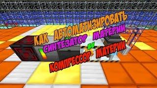 видео Minecraft Industrial Craft - Компрессор и Алмаз