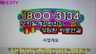 [강의 270] 수완 예미지 행복주택 아파트 분양안내