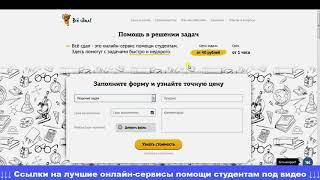 Решение Задач  Все сдал  Обзор отзыв КУПИТЬ КУРСОВОЙ