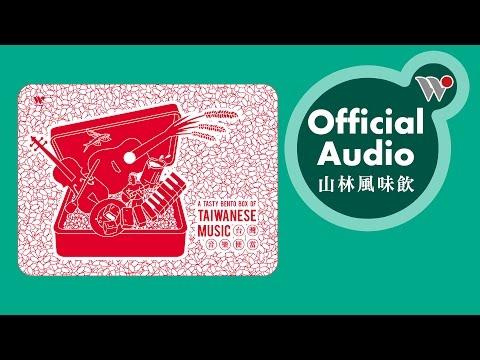 台灣音樂便當-CD3山林風味飲.原味特調(全專輯試聽)/A Tasty Bento Box of Taiwanese Music - At Nature's Table: Light Snacks