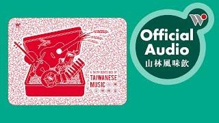 台灣音樂便當-CD3山林風味飲原味特調(全專輯試聽)A Tasty Bento Box of Taiwanese Music - At Natures Table: Light Snacks