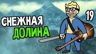 Fallout 3 Прохождение На Русском 19 СНЕЖНАЯ ДОЛИНА