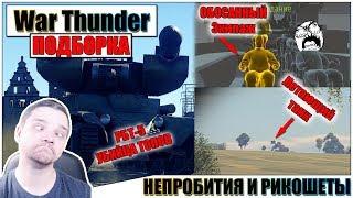 🎬War Thunder - РИКОШЕТЫ и ОБОСАННЫЙ ЭКИПАЖ + ЛУЧШЕЕ ИНТРО #17