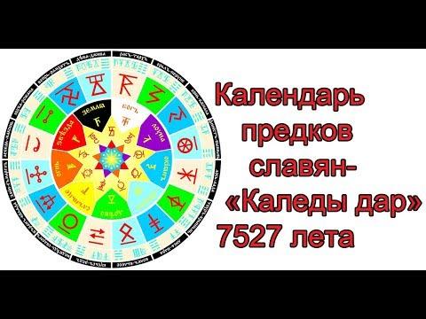 Календарь предков славян