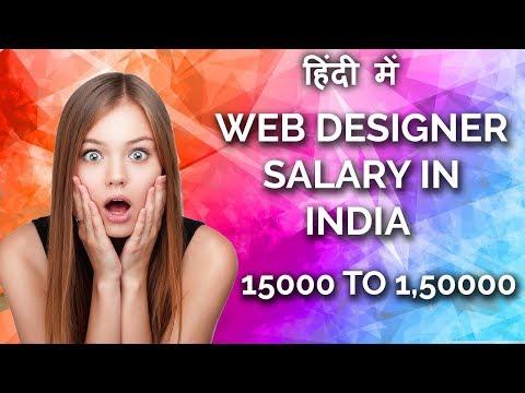 web designer salary in india ! web designer ko paise kitne milte hain