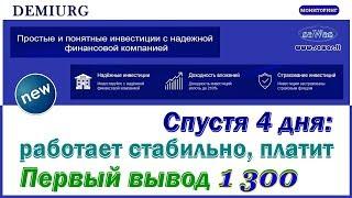 Demiurg - Спустя 4 дня: работает стабильно, платит. Первый вывод 1300, 10 Мая 2019