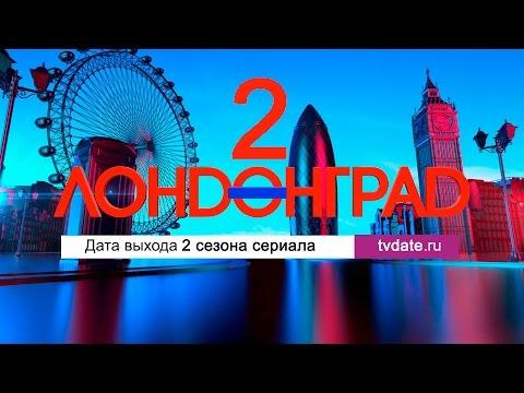 Сериал Лондонград Знай наших - смотреть все серии онлайн 2015