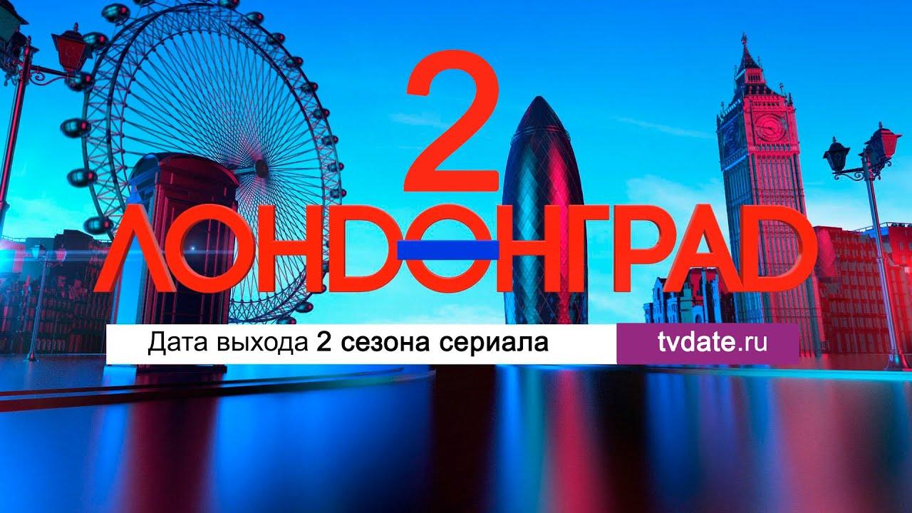 Постельная Сцена С Ингрид Олеринской – Лондонград. Знай Наших (2020)