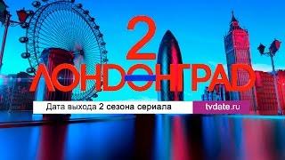 Лондонград 2 сезон дата выхода