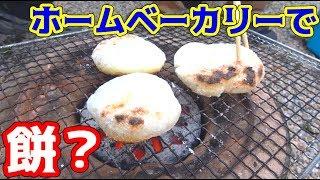 【七輪】ホームベーカリーで作った餅を焼いてみた!