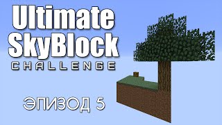 Ultimate SkyBlock #5 — Портал в Незер
