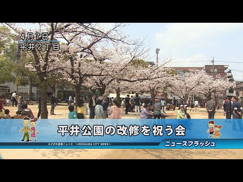 平井公園の改修を祝う会