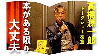 Publication Date: 2020-01-12 | Video Title: 【高橋源一郎】「論語」は答えの書いていない教科書。『答えより