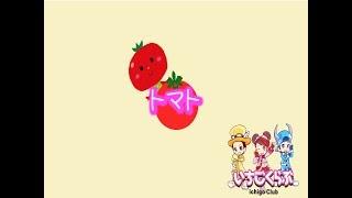 【童謡】トマト