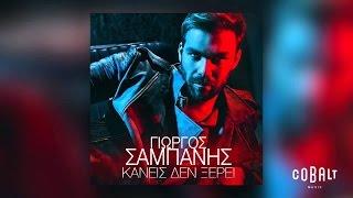 Γιώργος Σαμπάνης - Κανείς δεν ξέρει | Giorgos Sabanis - Kaneis den xerei - Official Audio Release