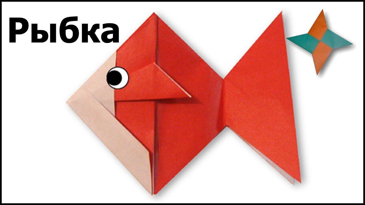 оригами рыбка схема пошаговая фотоинструкция