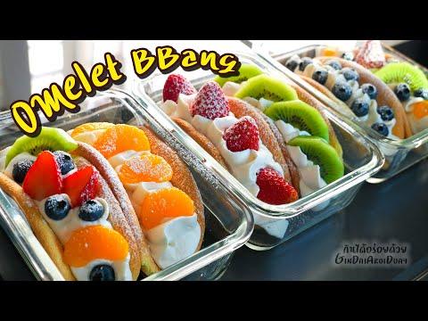 Omelet BBang (Omelet Bread) ขนมหวานสุดฮิตจากเกาหลี ทำง่าย อร่อย สดชื่น ผลไม้เต็มคำ l กินได้อร่อยด้วย