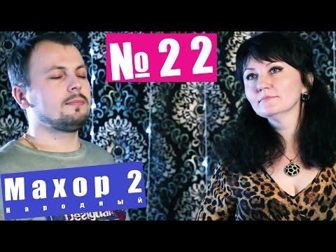 Видео: Народный Махор 2 - Выпуск 22. Песни